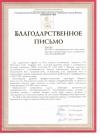 благодарственное письмо ректору образец