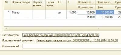 корректировочная счет фактура на уменьшение проводки образец