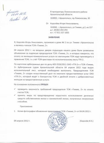 Заявление в военную прокуратуру на командира части образец