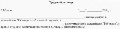 трудовой договор работника с физическим лицом образец