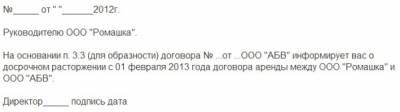 письмо в банк о расторжении договора образец