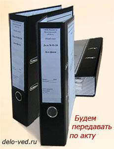 акт передачи исполнительной документации образец