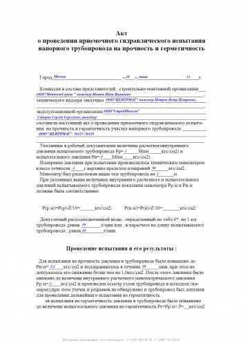 Образец акта гидравлического испытания трубопроводов
