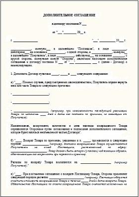 Дополнительное Соглашение К Договору Об Изменении Преамбулы Образец - фото 5
