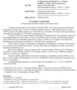 образец уведомление о нарушении условий договора - фото 11