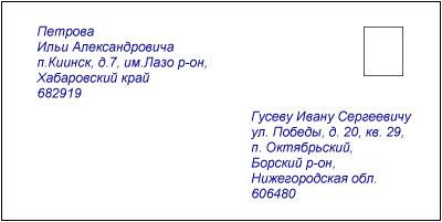 международное письмо образец