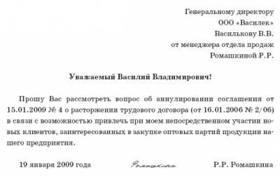 соглашение о расторжении трудового договора образец