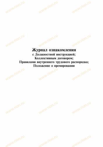 журнал ознакомления с должностными инструкциями образец