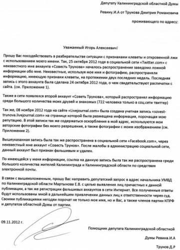Образец жалобы в верховный суд украины