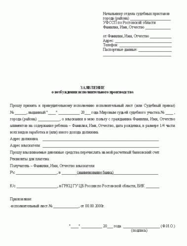 Образец Заявление О Выдаче Исполнительного Листа В Арбитражный Суд Г Москвы - фото 8