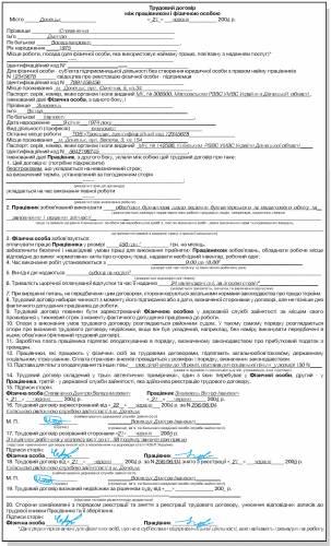 образец заполнения сведения об условиях и характере труда - фото 9