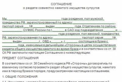 Соглашение О Разделении Долей Земельного Участка Образец - фото 11