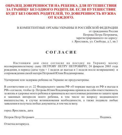 письменное согласие законных представителей несовершеннолетнего образец - фото 3