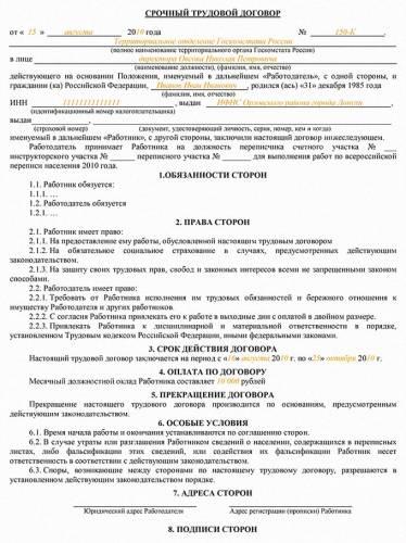 Образец Трудового Договора С Продавцом-консультантом - фото 3