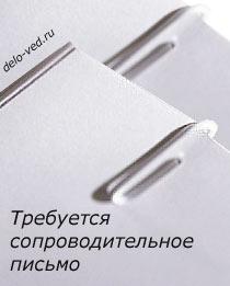 документ письмо образец