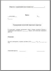 образец приказа об увольнении у ип