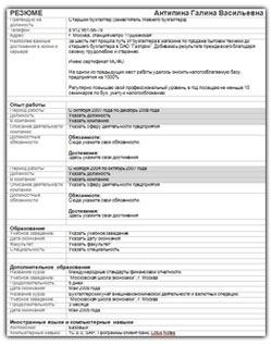 резюме образец заполнения бухгалтера в казахстане