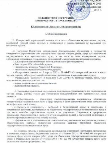 приказ об утверждении должностного регламента образец