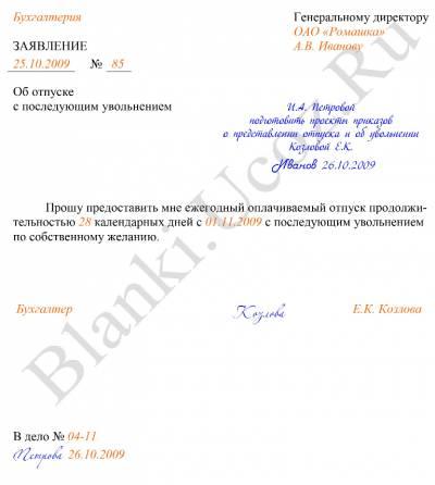 образец заявления об освобождении от занимаемой должности