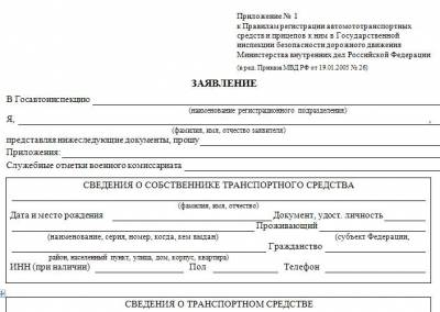 заявление регистрация автомобиля образец