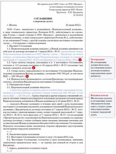 трехстороннее соглашение об оплате третьему лицу образец - фото 10