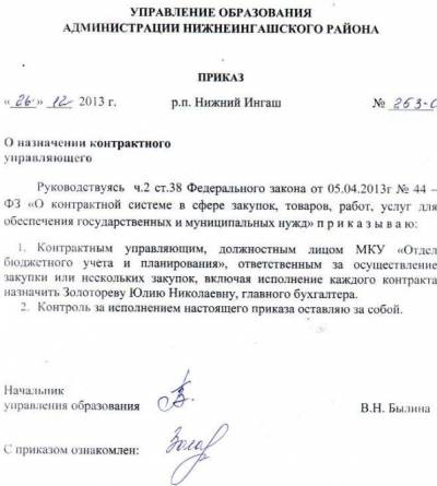 приказ об утверждении должностной инструкции контрактного управляющего