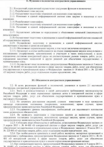 должностные инструкции работников контрактной службы образец