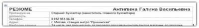 резюме бухгалтера образец заполнения в казахстане