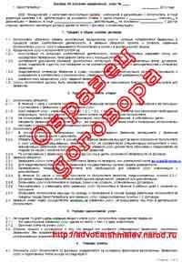 апелляционная жалоба на заочное решение районного суда образец - фото 10