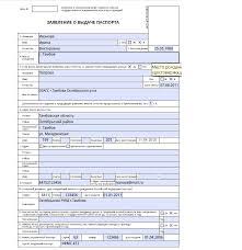 бланк заявления на загранпаспорт образца 2015 образец