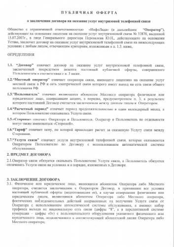 предложение о цене договора образец - фото 7