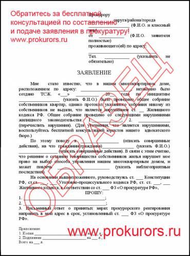 образец заявления о регистрации тсж - фото 9