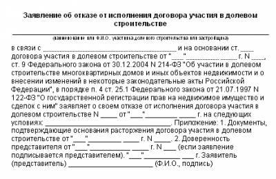образец соглашение о расторжении договора участия в долевом строительстве