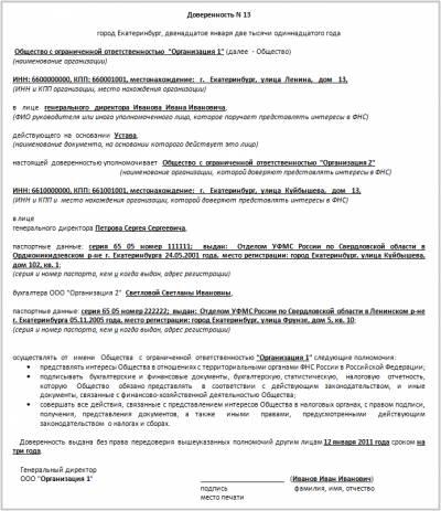 приказ о наделении правом первой подписи образец