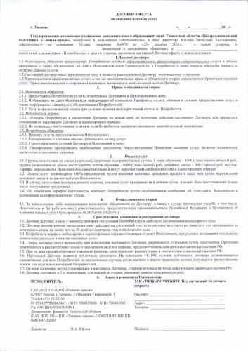 письмо арендодателю о заключении договора аренды образец