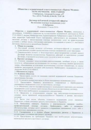 образец письма о перезаключении договора на новый срок