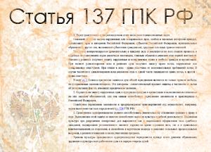 образец искового заявления ст 137