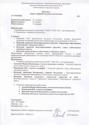 образец протокола профсоюзного собрания в доу