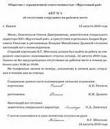 образец акта об отказе подписания в приказе
