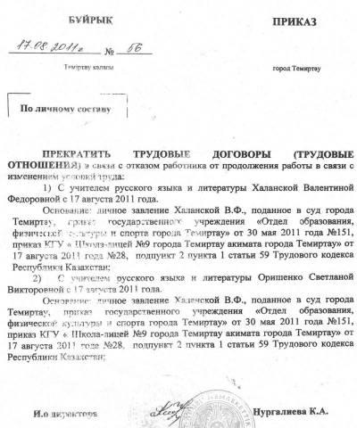 резюме на казахском языке образец